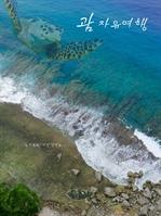 도서 이미지 - 괌 자유여행