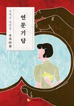 도서 이미지 - 연문기담 (김내성 단편집 - 추리 1편)