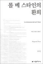 도서 이미지 - 롤 베 스타인의 환희