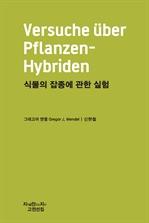 도서 이미지 - 식물의 잡종에 관한 실험