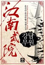 도서 이미지 - 강남무원