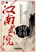 도서 이미지 - 강남무원 (전6권/완결)