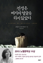 도서 이미지 - 전쟁은 여자의 얼굴을 하지 않았다