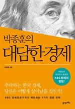 도서 이미지 - 박종훈의 대담한 경제