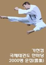 도서 이미지 - 가천컵 국제태권도 한마당 2000명 운집(雲集)