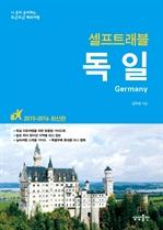 도서 이미지 - 독일 셀프트래블