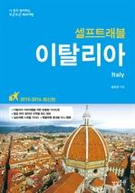 도서 이미지 - 이탈리아 셀프트래블
