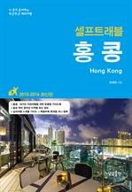 도서 이미지 - 홍콩 셀프트래블