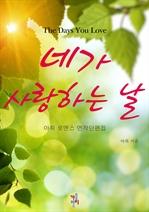 도서 이미지 - [합본] 네가 사랑하는 날 (전3권/완결)