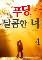 도서 이미지 - 푸딩, 달콤한 너 4 (완결)