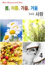 도서 이미지 - 봄, 여름, 가을, 겨울 그리고 사랑