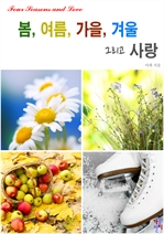 도서 이미지 - [합본] 봄, 여름, 가을, 겨울 그리고 사랑 (전4권/완결)