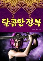도서 이미지 - [합본] 달콤한 정복 (전4권/완결)