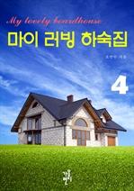 도서 이미지 - 마이 러빙 하숙집