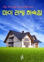 도서 이미지 - [합본] 마이 러빙 하숙집 (전4권/완결)