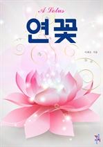 도서 이미지 - 연꽃