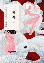 도서 이미지 - [합본] 김내성 단편집 (전5권)