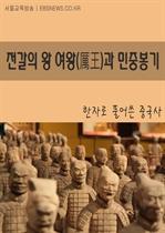 도서 이미지 - 전갈(萬)의 왕 여왕(厲王)과 민중봉기