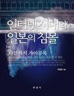 도서 이미지 - 인터넷시대와 일본의 침몰