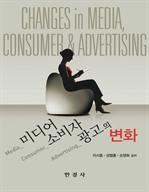 도서 이미지 - 미디어 소비자 광고의 변화