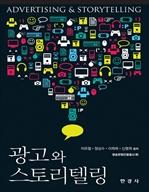 도서 이미지 - 광고와 스토리텔링