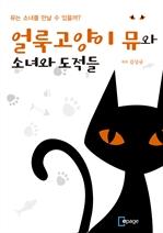 도서 이미지 - 얼룩고양이 뮤와 소녀와 도적들