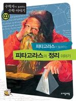 도서 이미지 - [수학자03] 피타고라스가 들려주는 피타고라스의 정리 이야기