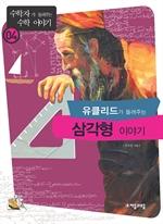 도서 이미지 - [수학자04] 유클리드가 들려주는 삼각형 이야기