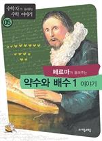 도서 이미지 - [수학자05] 페르마가 들려주는 약수와 배수 1 이야기