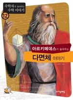 도서 이미지 - [수학자12] 아르키메데스가 들려주는 다면체 이야기