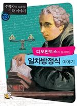 도서 이미지 - [수학자13] 디오판토스가 들려주는 일차방정식 이야기