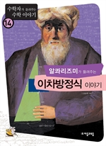 도서 이미지 - [수학자14] 알콰리즈미가 들려주는 이차방정식 이야기