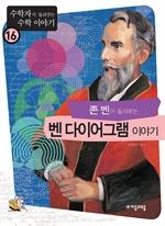 도서 이미지 - [수학자16] 존 벤이 들려주는 벤 다이어그램 이야기