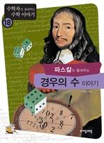 도서 이미지 - [수학자18] 파스칼이 들려주는 경우의 수 이야기