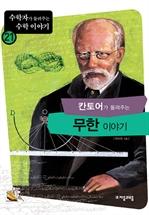 도서 이미지 - [수학자21] 칸토어가 들려주는 무한 이야기