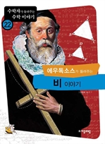 도서 이미지 - [수학자22] 에우독소스가 들려주는 비 이야기