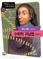 도서 이미지 - [수학자24] 파스칼이 들려주는 수학적 귀납법 이야기