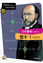 도서 이미지 - [수학자30] 디리클레가 들려주는 함수 1 이야기 l