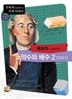 도서 이미지 - [수학자33] 페르마가 들려주는 약수와 배수2 이야기
