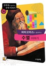 도서 이미지 - [수학자34] 피타고라스가 들려주는 수열 이야기