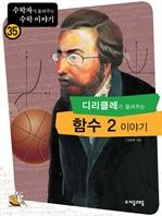 도서 이미지 - [수학자35] 디리클레가 들려주는 함수 2 이야기