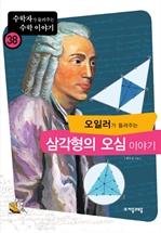 도서 이미지 - [수학자38] 오일러가 들려주는 삼각형의 오심 이야기 l