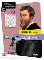 도서 이미지 - [수학자39] 네이피어가 들려주는 로그 이야기