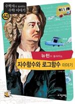 도서 이미지 - [수학자40] 뉴턴이 들려주는 지수함수와 로그함수 이야기