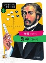 도서 이미지 - [수학자41] 한켈이 들려주는 정수 이야기