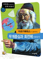 도서 이미지 - [수학자42] 아르키메데스가 들려주는 무게중심 그리고 회전체 이야기