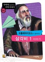 도서 이미지 - [수학자44] 프톨레마이오스가 들려주는 삼각비 1 이야기