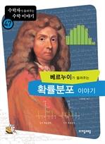 도서 이미지 - [수학자47] 베르누이가 들려주는 확률분포 이야기