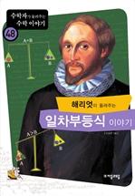 도서 이미지 - [수학자48] 해리엇이 들려주는 일차부등식 이야기
