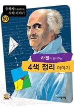 도서 이미지 - [수학자50] 하켄이 들려주는 4색 정리 이야기